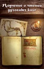 Игумен Нектарий (Морозов). Поучение о чтении духовных книг