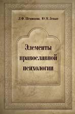 Лариса Шеховцова, Юрий Зенько. Элементы православной психологии