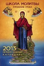 Школа молитвы. Афонские уроки. Православный календарь на 2013 год