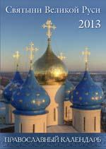 Святыни Великой Руси. Православный календарь на 2013 год