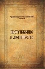 Архимандрит Иннокентий (Беляев). Пострижение в монашество