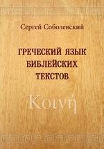 Сергей Соболевский. Греческий язык библейских текстов