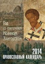 Год со святителем Иоанном Златоустом. Православный календарь на 2014 год