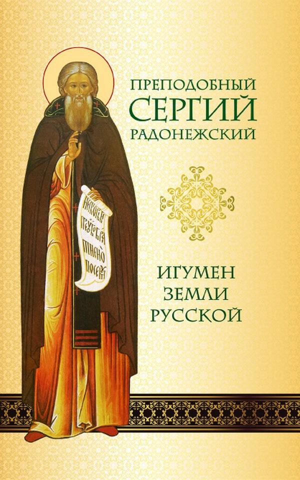 Нина Павловна Малахова. Преподобный Сергий Радонежский.Игумен земли Русской