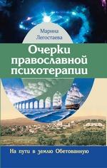Легостаева М.В. Очерки православной психотерапии. На пути в землю Обетованную