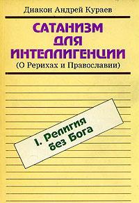 диакон Андрей Кураев. Сатанизм для интеллигенции