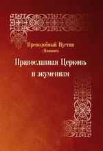 Преподобный Иустин (Попович). Православная Церковь и экуменизм