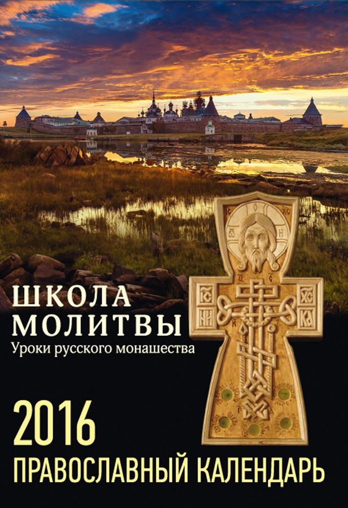 Школа молитвы. Уроки русского монашества. Православный календарь на 2016 год