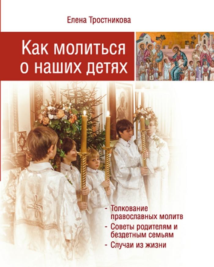 Елена Тростникова. Как молиться о наших детях