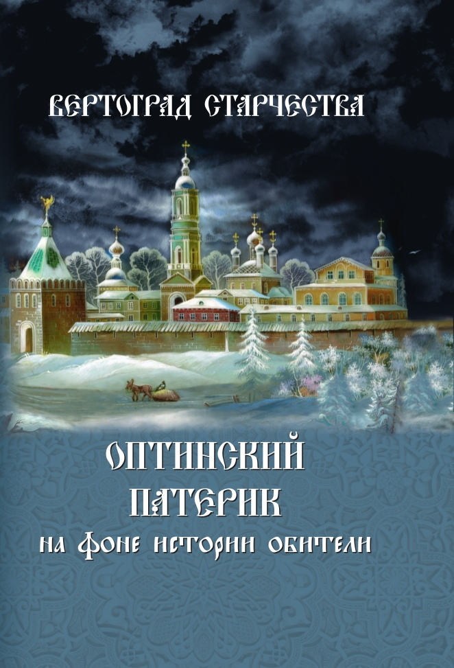 Монах Лазарь (Афанасьев). Вертоград старчества