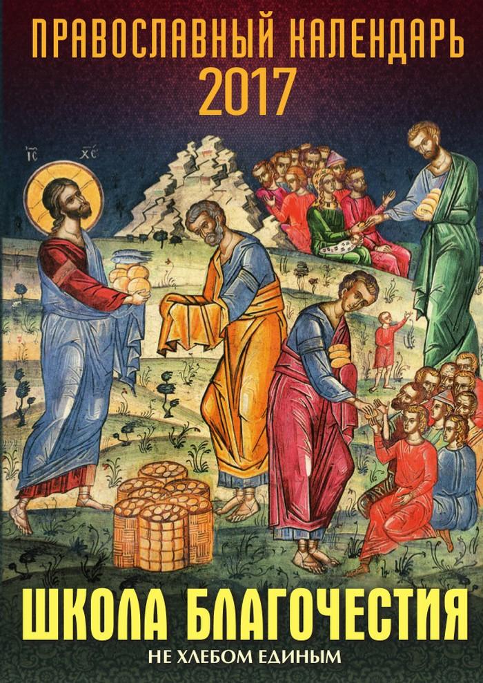 Школа благочестия. Не хлебом единым. Православный календарь на 2017 год