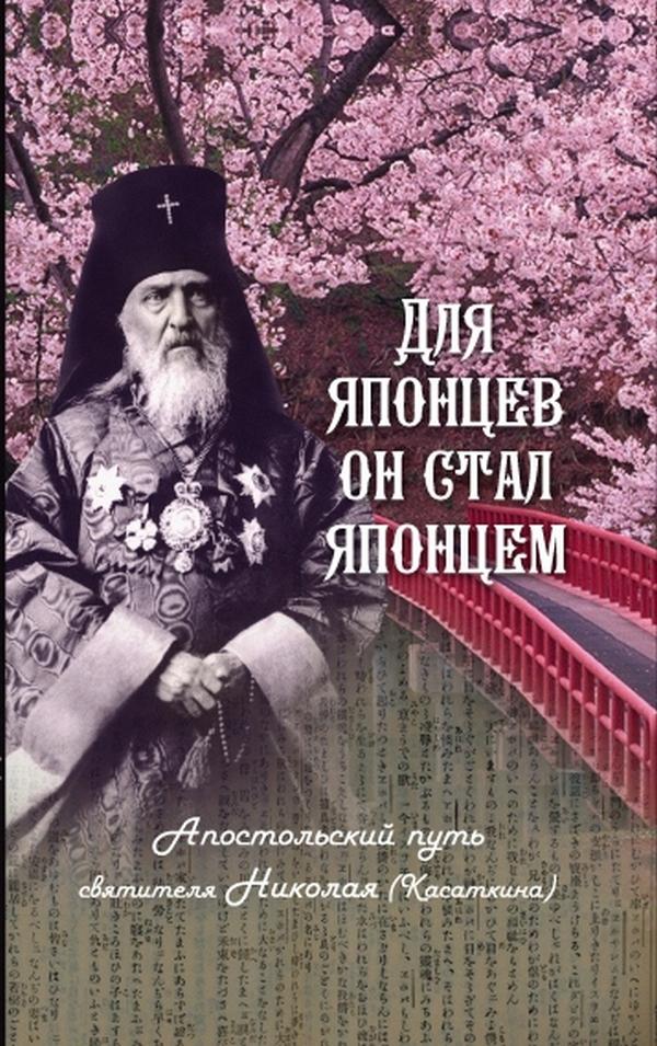 Скоробогатько Н.В. Для японцев он стал японцем. Апостольский путь святителя Николая (Касаткина)