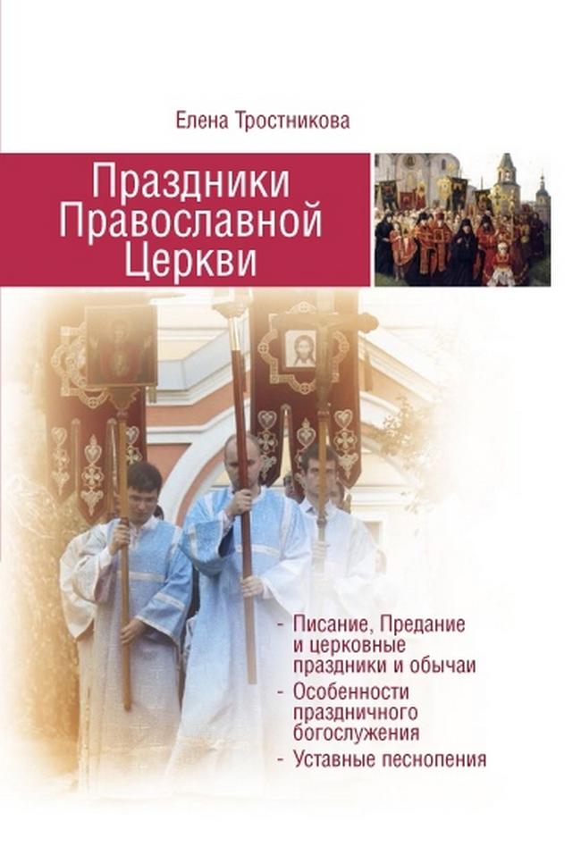 Тростникова Е.В. Праздники Православной Церкви