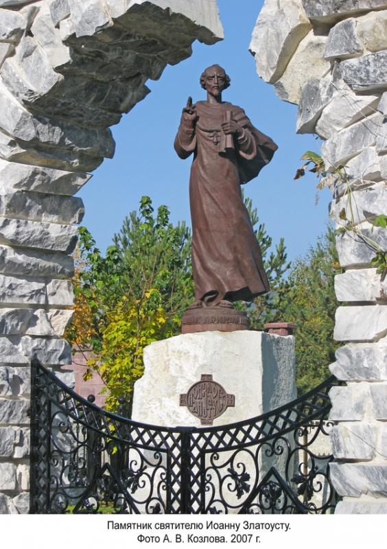 Памятник Иоанну Златоусту в городе Златоуст, самом высокогорном городе Урала