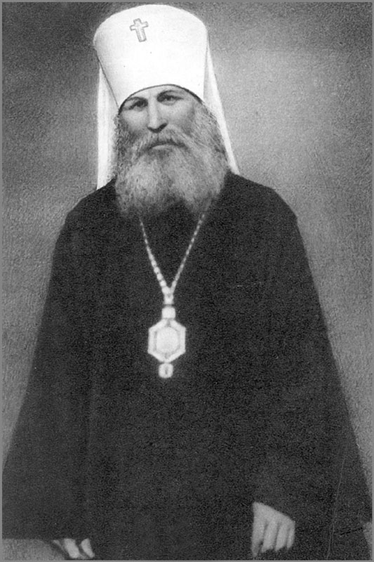 Метрополит Вениамин (федченков)