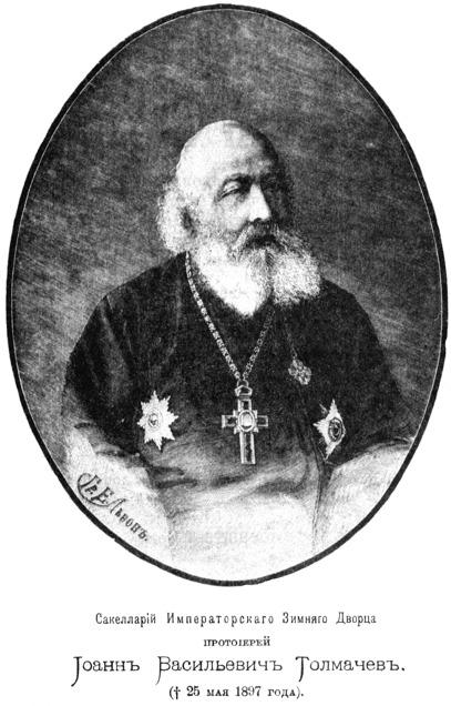 Протоирей И. Толмачев