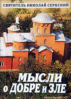 святитель Николай Сербский. Мысли о добре и зле