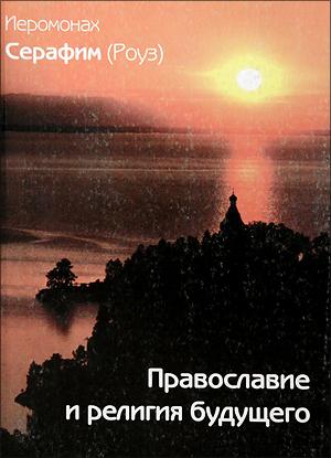 иеромонах Серафим (Роуз). Православие и религия будущего