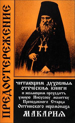 Преподобный Макарий Оптинский. Предостережение читающим духовные отеческие книги