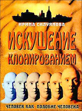 Ирина Силуянова. искушение клонированием