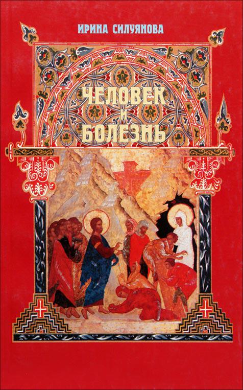 http://blagoslovenie.su/izdat/books/img/sil5