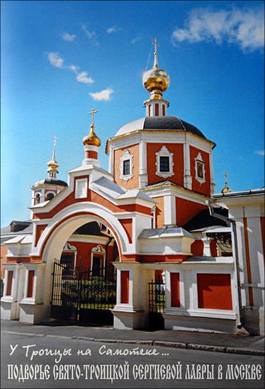 У Троицы на Самотеке. Подворья Свято-Троицкой Сергиевой Лавры