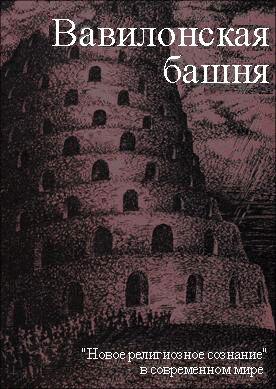 Вавилонская башня. Новое религиозное сознание в современном мире